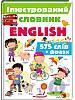Iлюстрований словник ENGLISH Цікавий світ