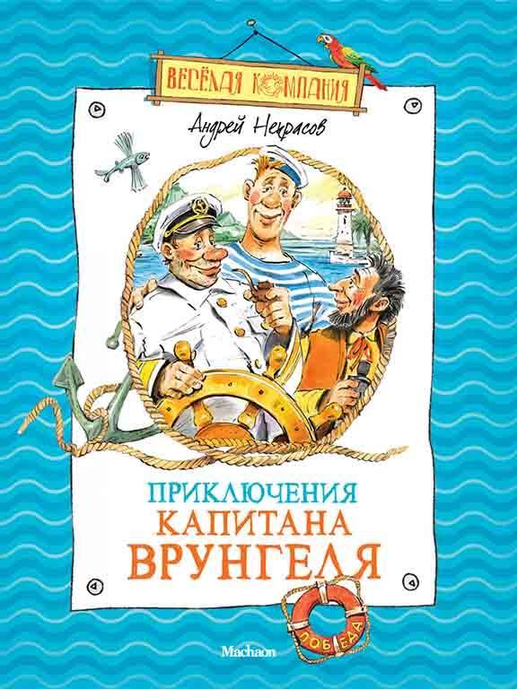 Пригоди капітана Врунгеля Некрасов А. С.