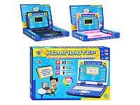 Ноутбук  35 функций обуч-я  11 игр  3 языка  бат-ка  в кор-ке Limo toy  M 1331