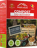 Біоактиватор Profi Plus для компосту 1 кг
