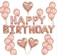 Набор воздушных шаров на День Рождения Happy Birthday 1005