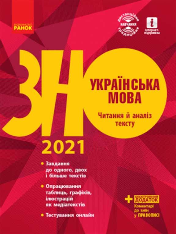ЗНО Українська мова. Читання й аналіз тексту