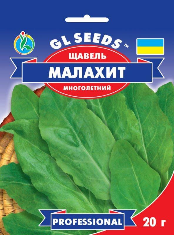 Семена Щавля Малахит (20г), Professional, TM GL Seeds