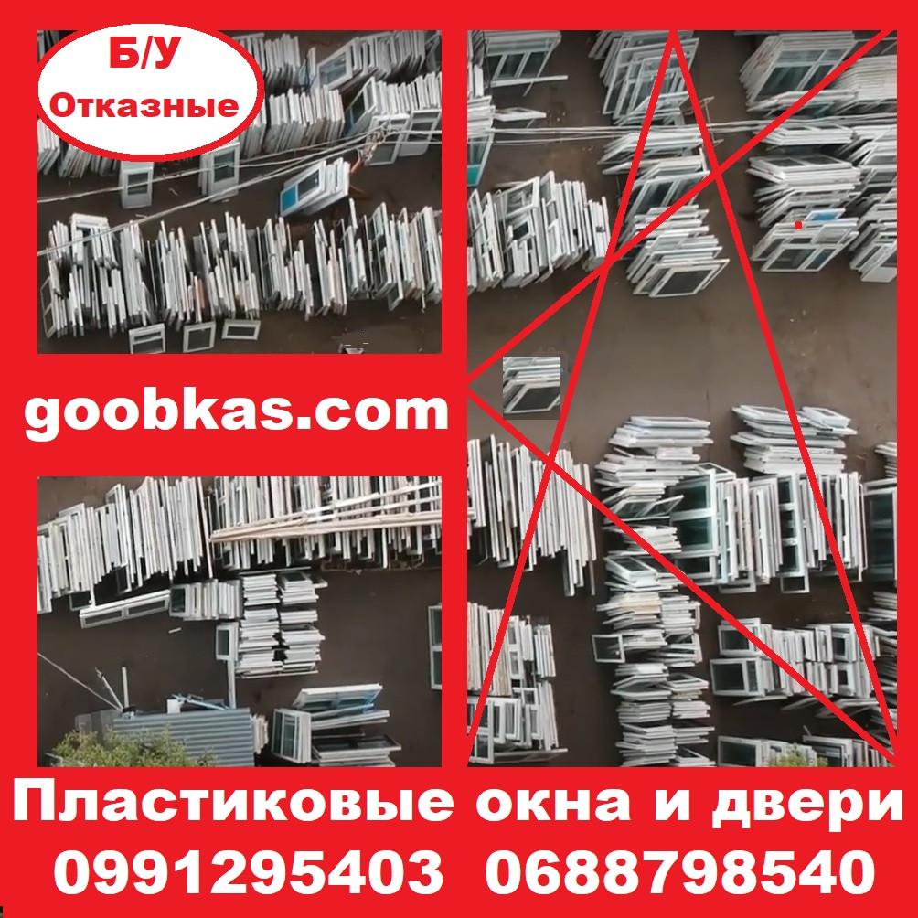 Продаж, прийом, викуп пластикових вікон і дверей Б / У, з новобудов, старі демонтовані зі складу