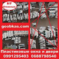 Продажів, прийом, викуп пластикових вікон і дверей Б / У, з новобудов, старі демонтовані зі складу