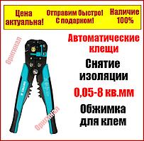 Автоматичні кліщі для зняття ізоляції й обтиску, 205 мм Berg 44-812