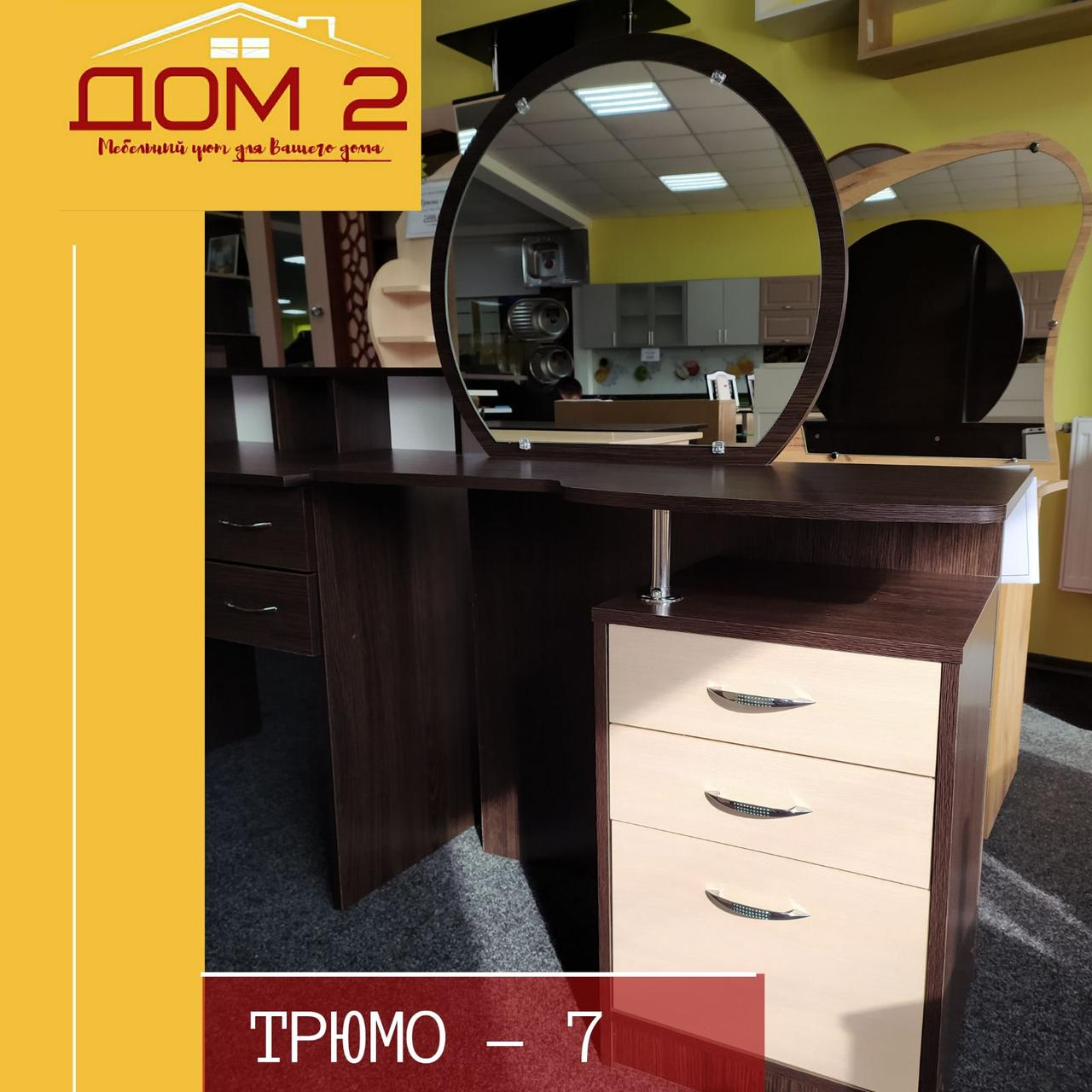 Трюмо 7