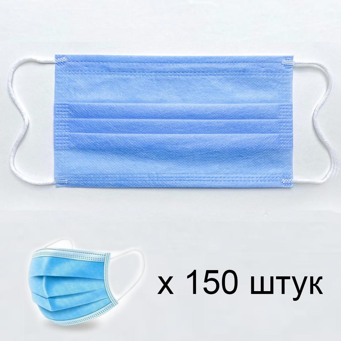 Сертифицированная медицинская маска штампованная трехслойная, для лица с зажимом для носа (150 штук)