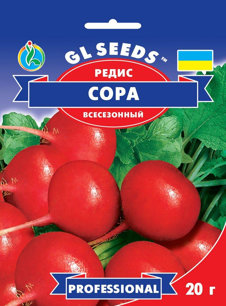 Семена Редиса Сора (20г), Professional, TM GL Seeds