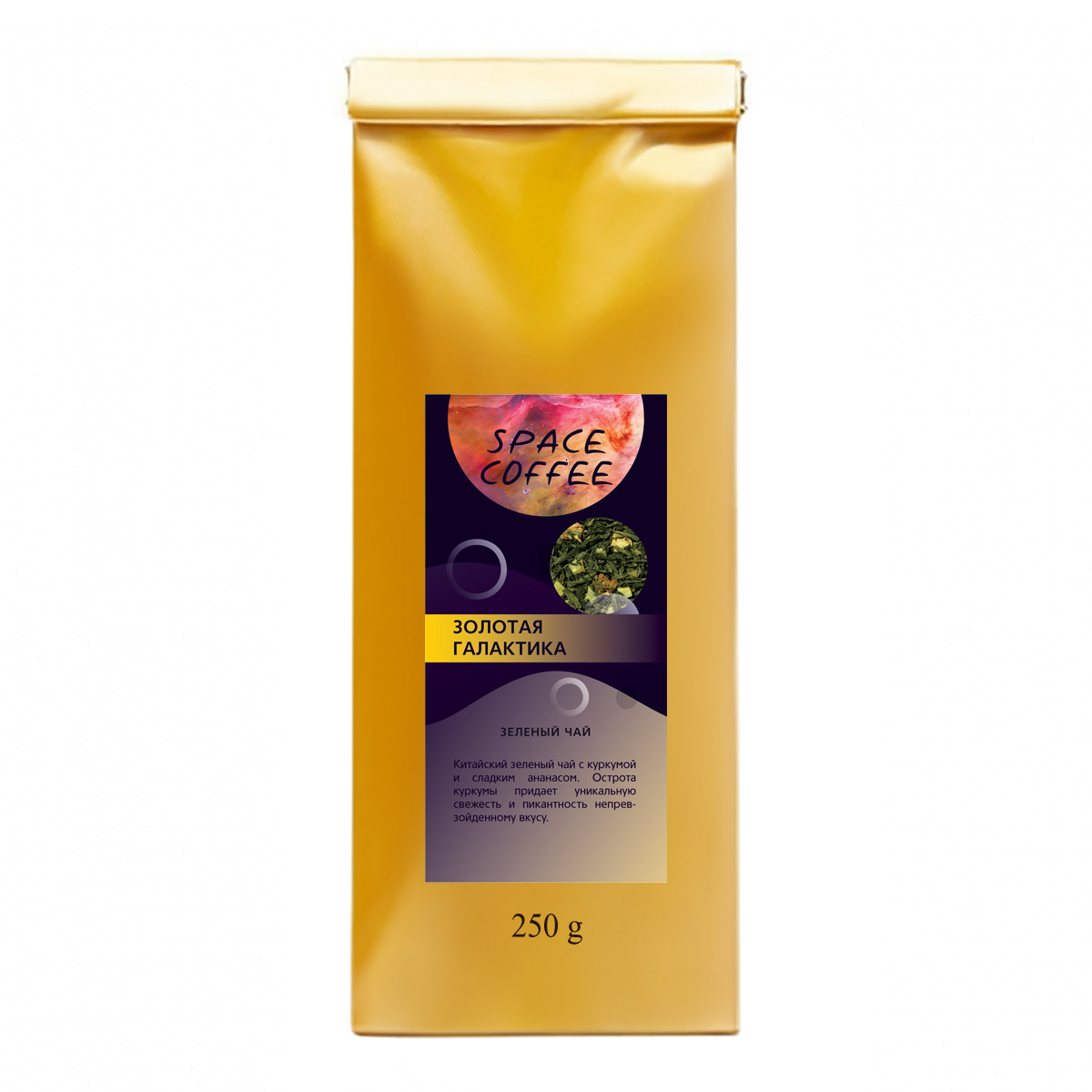 Зелений чай з ананасом і куркумою Золота Галактика Space Coffee 250 грам
