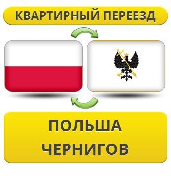 Квартирный Переезд из Польши в Чернигов