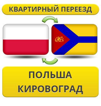 Квартирный Переезд из Польши в Кировоград