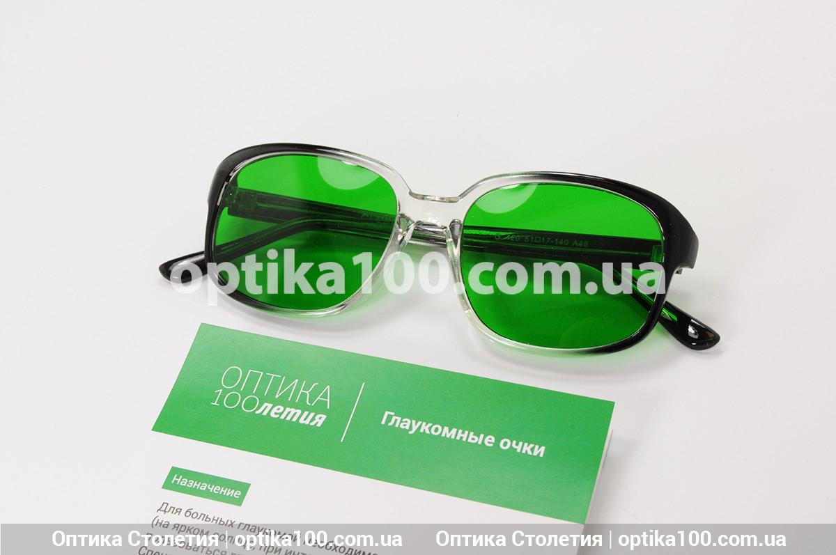 Глаукомные очки (зеленые стеклянные линзы). Качество проверено!