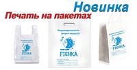 Печать логотипов на полиэтиленовых пакетах в Днепропетровске