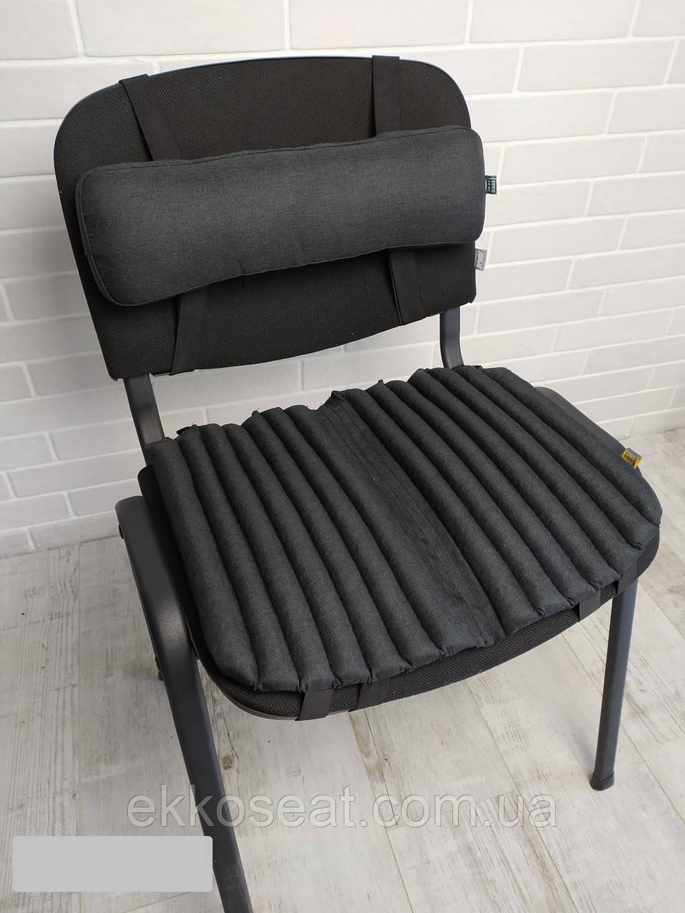 Ортопедические подушки накладки EKKOSEAT для сидения на стуле - комплект.