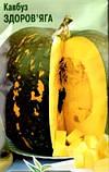 Масло КАВБУЗОВОЕ холодного отжима 100мл, фото 6