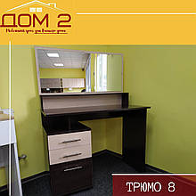 Трюмо 8 з великим дзеркалом