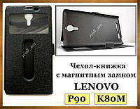 Черный чехол-книжка Double Window для смартфона Lenovo K80M Lenovo P90, фото 1