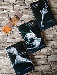"""Набір 3 книги """"50 відтінків сірого"""", """"На п'ятдесят відтінків темніше"""", """"50 відтінків свободи"""" Е. Л. Джеймс"""