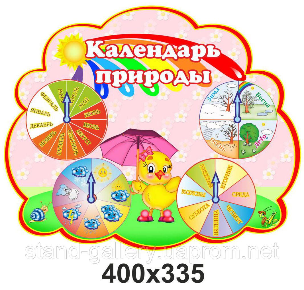 """Календарь природы для детского сада """"Цыплёнок"""""""