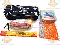 Набор автомобилиста 5 ПРЕДМЕТОВ (сумка, аптечка, знак, огнетушитель, жилет) ПД 82569