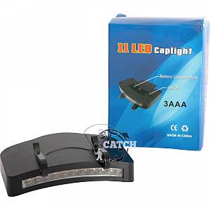 Ліхтарик на козирок кепки 11 Led Caplight