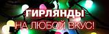 Гирлянда точка матовый 100LED 9м Микс (RD-7172), Новогодняя бахрама, Светодиодная гирлянда, фото 4