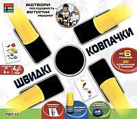 Настільна гра Kingso Toys Швидкі ковпачки (JT007-55)