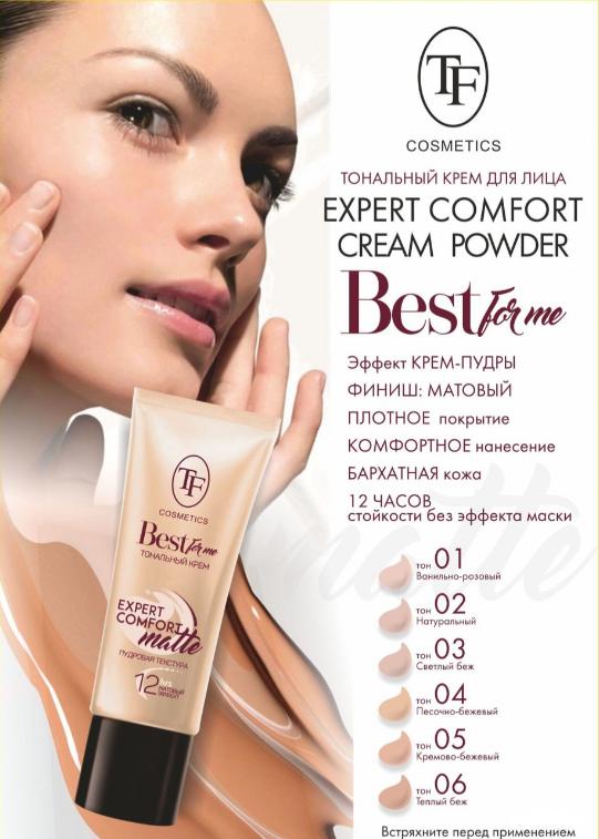 Крем тональный Expert comfort cream powder TW-60 №03 Светло-бежевый