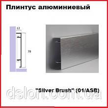 Плинтус алюминиевый 78 мм Silver Brash (серебро).