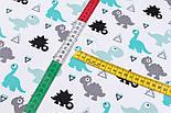"""Лоскут ткани """"Маленькие динозаврики и треугольники"""" мятные и серые на белом №3086а, размер 22*160 см, фото 6"""