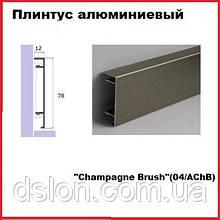Плинтус алюминиевый 78 мм Champagne Brush (шампань).