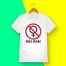 Футболки с надписью «Без БАБ»