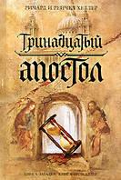 Тринадцатый апостол. Ричард и Рейчел Хеллер