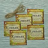 """Набор бирок  """"Коньяк""""  5 штук + веревка 1 м ( с местом для заполнения), фото 3"""