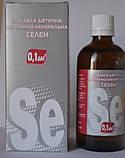 Селен (водный раствор) 100мл, фото 2