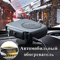 Автомобильный обогреватель 2 в 1 Auto Heater Fan 12 v от прикуривателя, обогреватель лобового стекла, дуйка