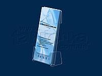 Настінно-настільна підставка для флаєрів, акрил прозорий 1,8 мм