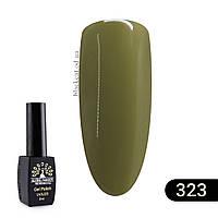 Гель лак оливковый Вlack Elite Global Fashion 8 ml №323