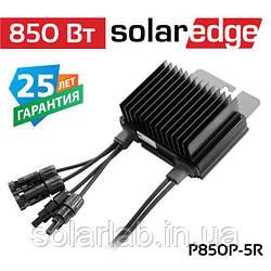 Оптимизатор мощности SolarEdge SE P850P-5R