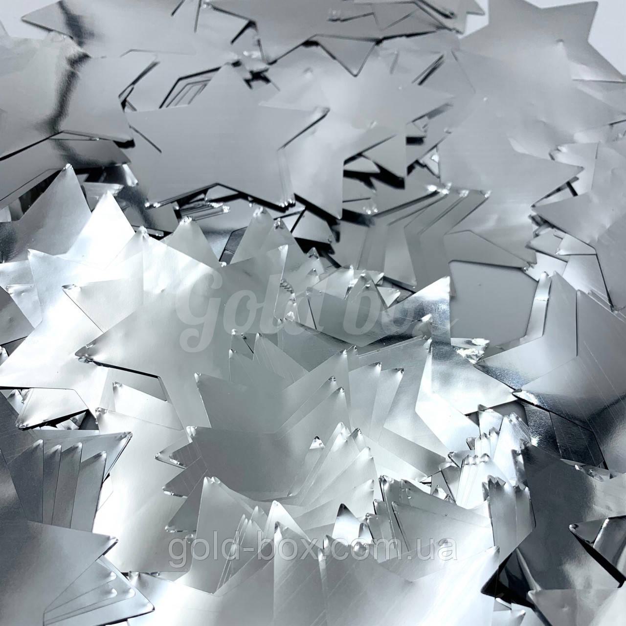 Фольгированные конфетти звёздочки серебряные 45мм 50грамм