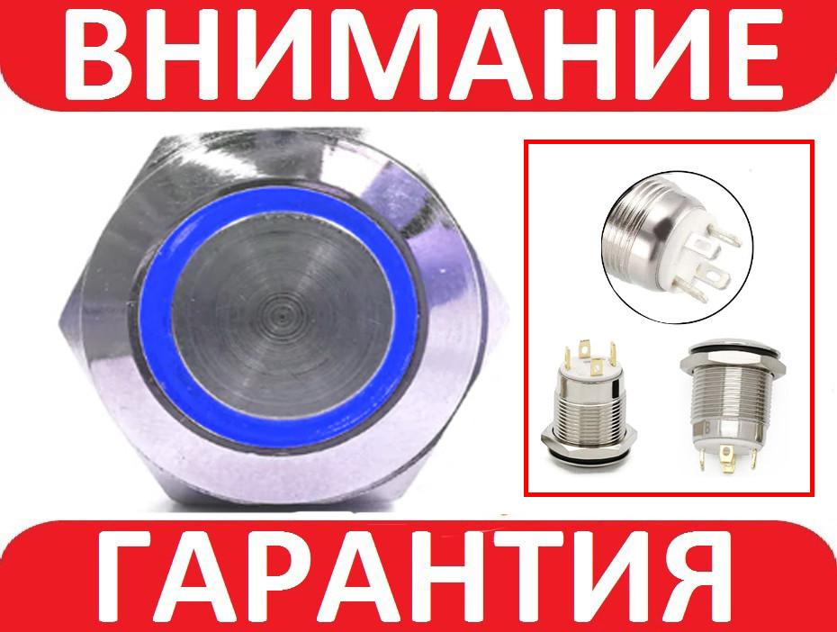 Кнопка антивандальная  19мм 12V, с фиксацией, СИНЯЯ ПОДСВЕТКА