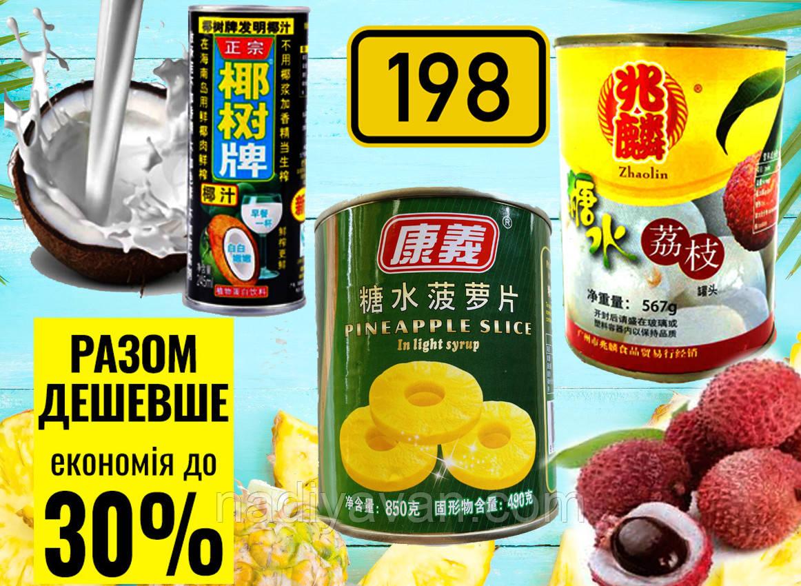 Кокосовое молоко 245мл+Плоды личи целые без косточек в сиропе 567г +Ананас дольки 825г
