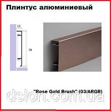 Плинтус алюминиевый 78 мм Rose Gold Brush (розовое золото).