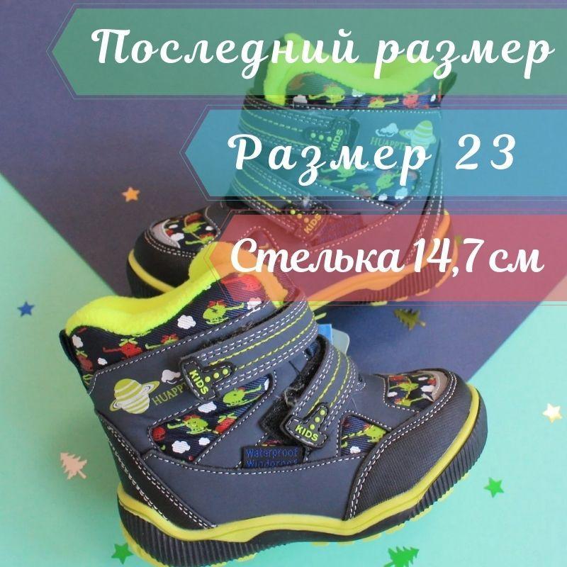 Термо сапожки для мальчика зимние ТМ ТомМ р. 23
