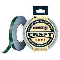 Craft Tape - 15мм x 10м - эконом, универсальная двусторонняя  клейкая лента (скотч)