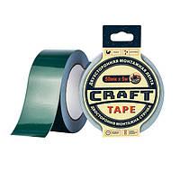 Craft Tape - 50мм x 5м - эконом, универсальная двусторонняя клейкая лента (скотч)