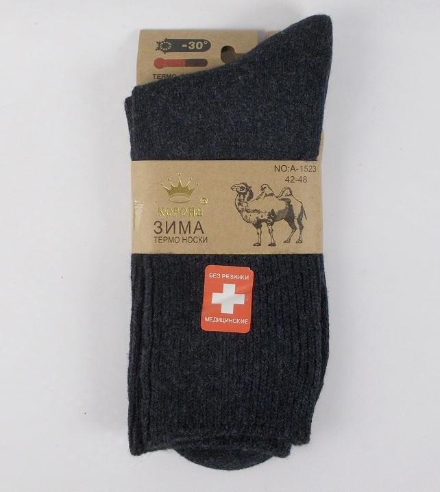 Носки термо без резинки верблюжья шерсть размер 42-48 темно-синие