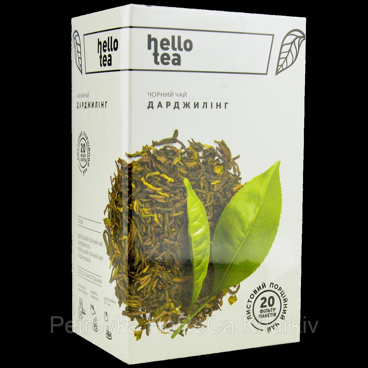 Чай Hello tea Black (1уп/20шт) Чорний