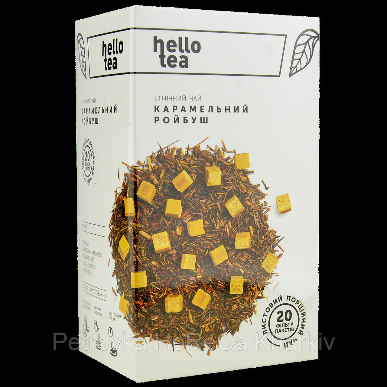 Чай Hello tea «Ройбуш з карамеллю» Rooibos caramel
